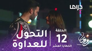 مسلسل الخطايا العشر - حلقة 12 - العاشقان سعاد وزيد يتحولان إلى أعداء #رمضان_يجمعنا