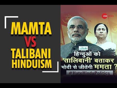 Xxx Mp4 Taal Thok Ke Mamata Banerjee Vs Talibani Hinduism 3gp Sex