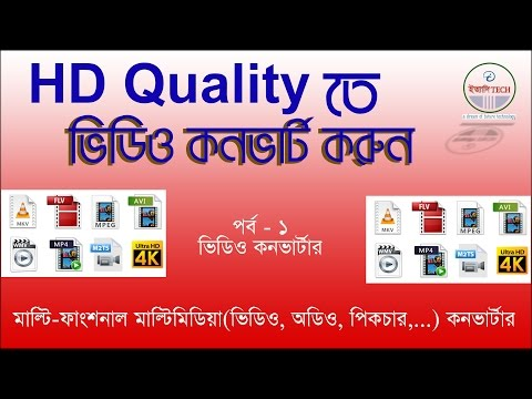 Xxx Mp4 How To Convert Video HD Quality । Free Video Converter । ভিডিও কনভার্ট করুন HD তে 3gp Sex