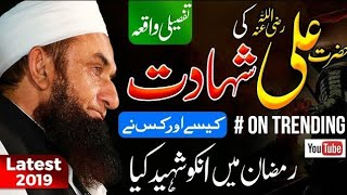 #TrendingNow Hazrat Ali RA Ki Shahdat Ka Waqia - Imam Ali RA - Tariq Jameel Latest Bayan 27-05-2019