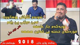 Barzan Ja3far zor shaz zor comidy 2018  xoshtrin ga3da basi shabash