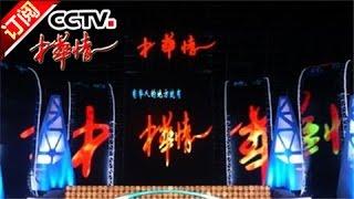 《中华情》 20170226 | CCTV-4