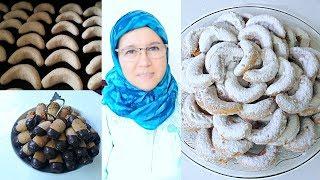 حلوة الهلال بالكاوكاو🥜 وزنجلان محبوبة الجماهير🍙 هشة ولذيذة واقتصادية من اعداد الحاجة فاطمة🇲🇦