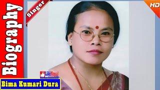 Bima Kumari Dura - Nepali Lok Singer Biography Video, Songs