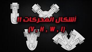 الفرق بين محركات ال ( W ,V , H, I )