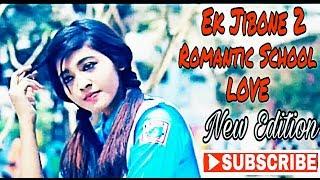 Ek Jibon 2 Romantic School Love New Edition