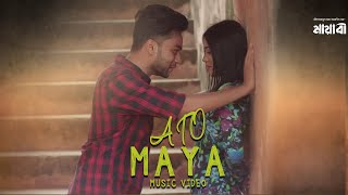 Ato Maya | Shoddo | Sabbir Arnob & Samira Khan | Bangla New Song 2017 | Mayabi (Bengali Short Film)