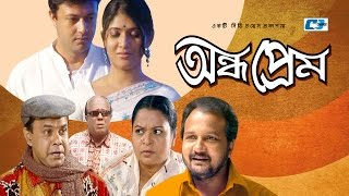 Ondho Prem   Fujlur Rahman Babu   Rokeya   Fariya   Kobita   Bangla Super Hits Natok   Full HD