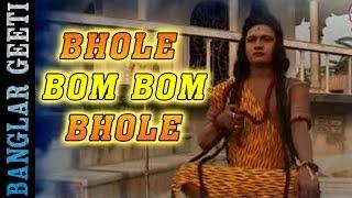 Bengali SHIV Bhajans | Bhole Bom Bom Bhole | Gour Gopal Das | Meera Audio | Bengali Devotional Songs