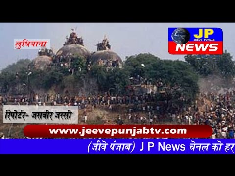 Xxx Mp4 अयोध्या राम मन्दिर व् बाबरी मस्जिद का मामला अब तूल पकड़ता नजर आ रहा विडिओ 3gp Sex