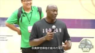 Michael Jordan:現在的我,還是可以背身單打Stephen Curry(中文字幕)