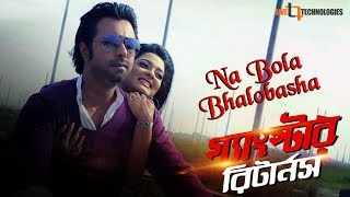 Na Bola Bhalovasha (Video Song) | Apurba | Shampa |  Peya | Gangster Returns Bengali Movie 2015