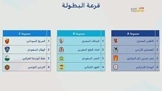 نتائج قرعة البطولة العربية للأندية 2017