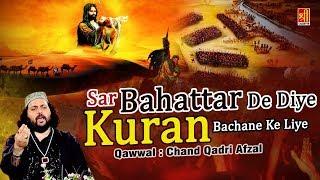 Sar Bahattar De Diye Kuran Bachane Ke Liye - Chand Qadri Afzal | Emotional Qawwali Song