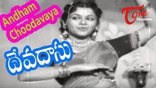 Devadasu Telugu Movie Songs | Andaala Anandam Video Song | ANR | Savitri