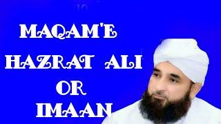 Maqam'e Hazrat Ali[raza saqib mustafai] emotional bayan raza saqib mustafai latest baya