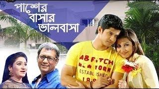 Pasher basar Bhalobasa l Bangla Funny Natok l Niloy Alamgir l Jenny l Prionty HD Exclusive