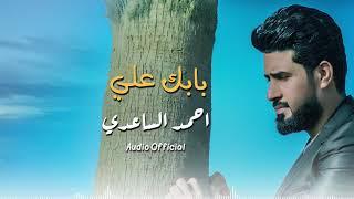 بابك علي - احمد الساعدي - ( Ahmad Alsaedy - biabk  Ya  Ali (Official Audio