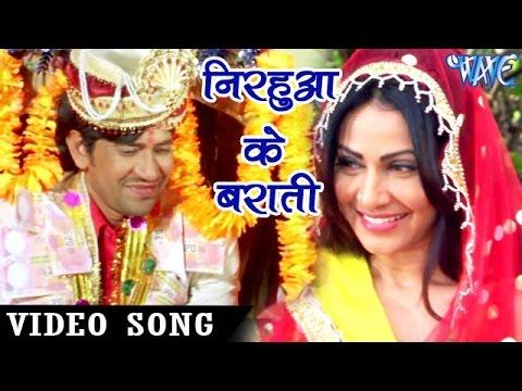 निरहुआ के बराती - Maine Dil Tujhko Diya - Dinesh Lal & Pakhi Hegde - Bhojpuri Romantic Songs 2016