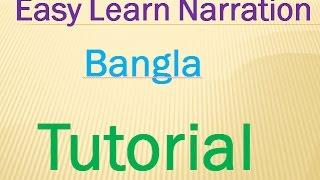 Narration শিখার আগে কি কি শিখা লাগে? Easy learn Narration Bangla tutorial By M A Salam Sarker