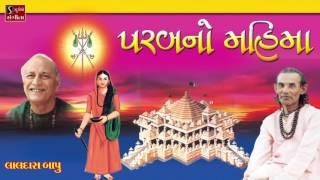 Parab No Mahima Gujarati Vaarta Laldas Bapu