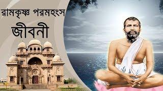 রামকৃষ্ণ পরমহংস জীবনী | জন্ম | মাতাপিতা | স্ত্রী |ধর্ম|মৃত্যু|স্মৃতি Ramakrishna biography biography