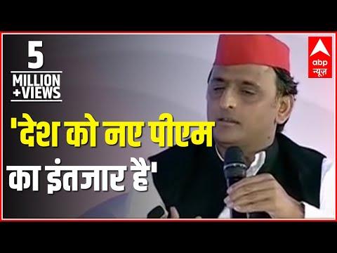 Shikhar Samagam Akhilesh Yadav FULL India is waiting for new PM