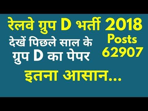 Xxx Mp4 Railway Group D Exam Paper Previous Year In Hindi Railway Group D 62907 Vacancies 2018 3gp Sex