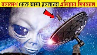 ভিনগ্রহের প্রাণীদের(এলিয়েন) ম্যাসেজঃ দি আউ সিগন্যাল || Mysterious 'Wow!' signal ( Bengali )