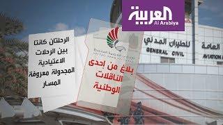 ماذا ينتظر قطر بعد اعتراض مقاتلاتها لطائرتين إماراتيتين؟