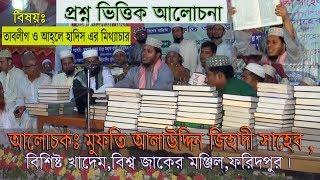 Bangla waz 2017 Mufti Alauddin Jihadi Saheb Islamic Sunni Conference May 14, 2017
