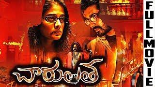 CHAARULATA Full Hindi Dubbed Movie | Horror Movie | Priyamani, Skanda, Saranya Ponvannan