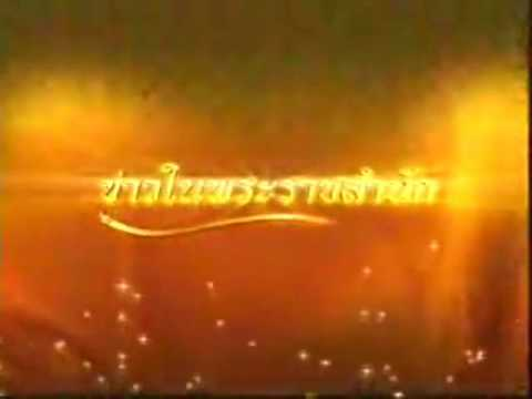 ข่าวในพระราชสำนัก ทีวีไทย 2008