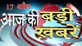 आज की बड़ी ख़बरें | Today news headlines | Breaking news | Latest news | Live news.