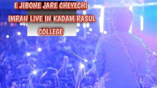 E Jibone Jare Cheyechi | এ জীবনে যারে চেয়েছি (Imran) Live Performance Govt. Kadam Rasul College