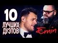 Download Video Download Emin - Новые и Лучшие песни 2017 - топ 10 дуэты 3GP MP4 FLV