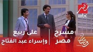 مسرح مصر - علي ربيع يريد الزواج من إسراء عبدالفتاح .. هل يوافق حمدي الميرغني