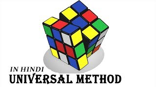How to solve a Rubik's Cube in Hindi (3X3) : Part 1 (universal solution)