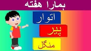 Days of the Week Song in Urdu | ہمارا هفته | Urdu Rhymes Collection for Kids