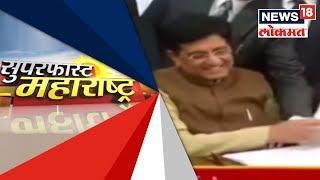 Morning Top Headlines Of Maharashtra | 1Feb 2019 | NEWS18 LOKMAT