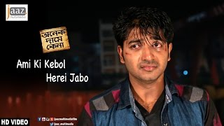 Ami Ki Kebol Herei Jabo | Mahiya Mahi | Bappy | Bipasha | Onek Dame Kena | Bengali Film 2016