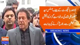 LHC Reject application against Imran Khan disqualification