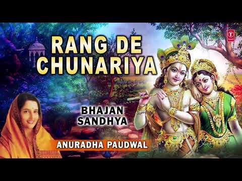 Xxx Mp4 RANG DE CHUNARIYA I Krishna Bhajan I ANURADHA PAUDWAL I Full Audio Song I Bhajans Sandhya Vol 1 3gp Sex