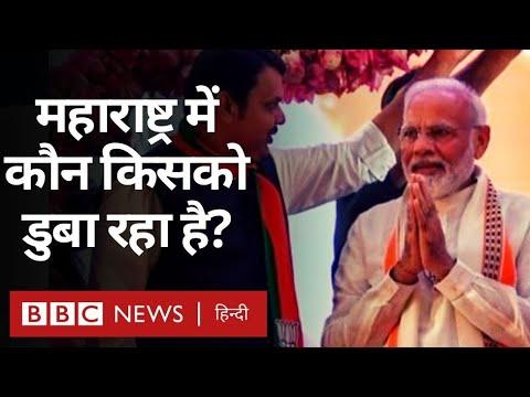 Maharashtra में Sharad Pawar क्या Congress Shiv Sena का प्लान बिगाड़ रहे हैं BBC Hindi