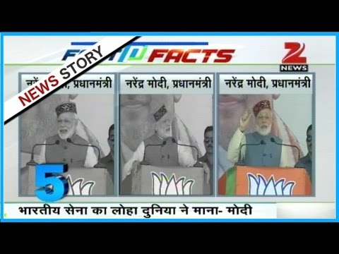 fast N fact full show | PM Modi praised Indian army for surgical strike