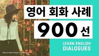영어 회화 사례 900선 - 대화를 통해 기초 영어를 학습하세요