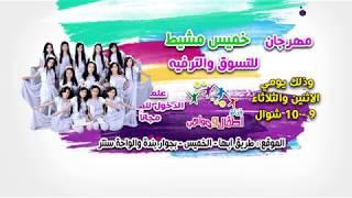 قناة اطفال ومواهب الفضائية اعلان مهرجان خميس مشيط بعيد الفطر