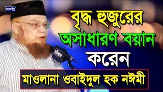 Bangla Waz Moulana Obadul Hoque Naymi..01819 330853