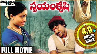Swayam Krushi Full Length Telugu Movie || Chiranjeevi, Vijayashanti, Sumalatha