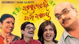 Gujjubhai E Gaam Gajavyu - Superhit Gujarati Comedy Natak | Siddharath Randeria